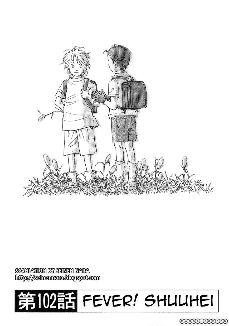 Piano no Mori 102 Page 1