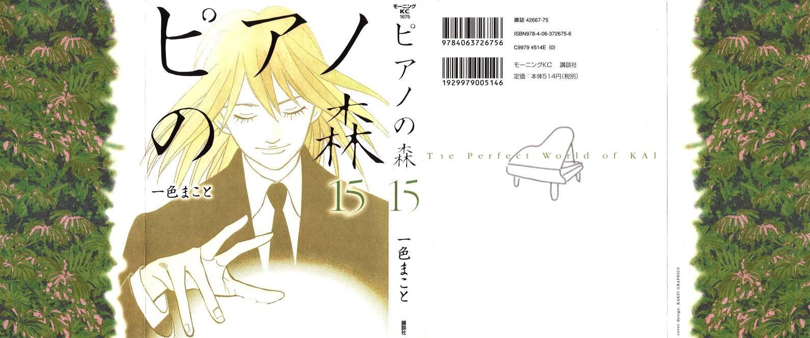 Piano no Mori 129 Page 1
