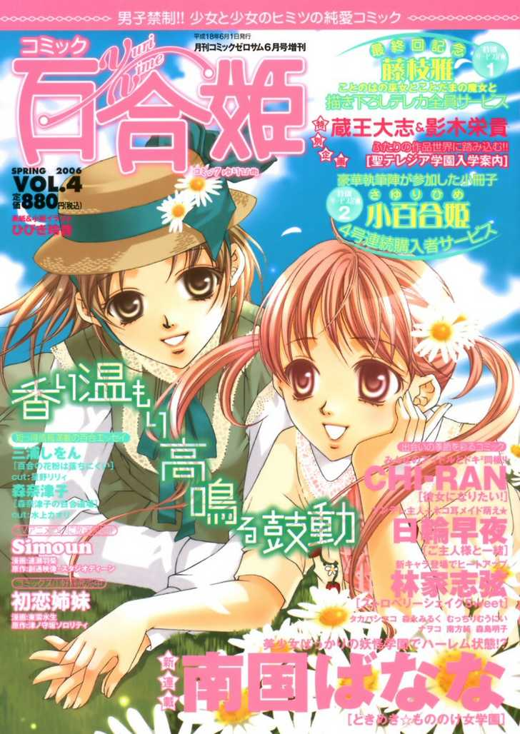 YurixYuri Observation Diary 4 Page 2