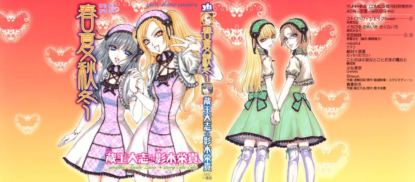 Haru Natsu Aki Fuyu 5 Page 3