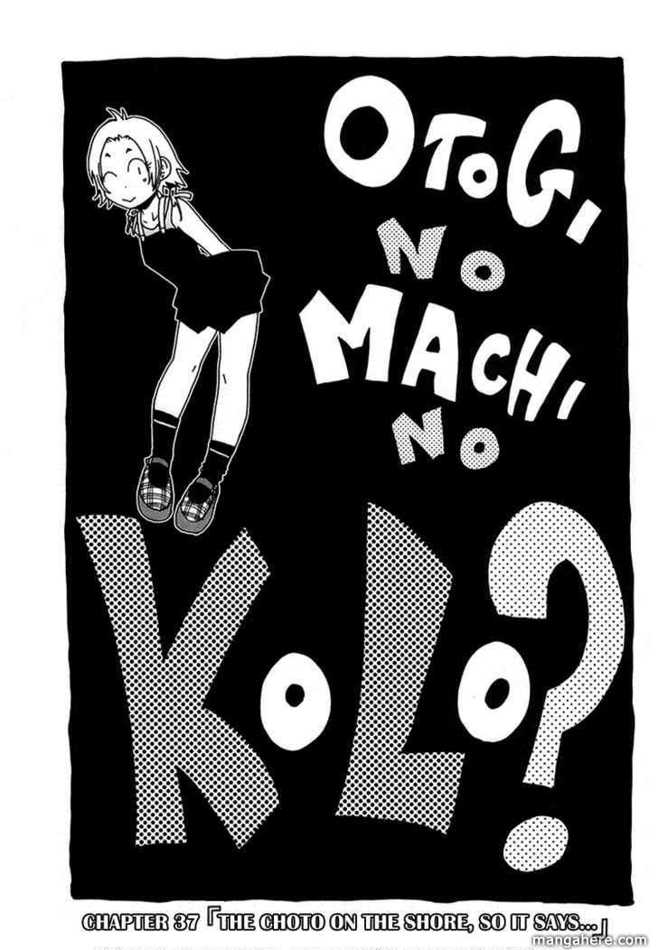 Otogi no Machi no Rena 37 Page 1