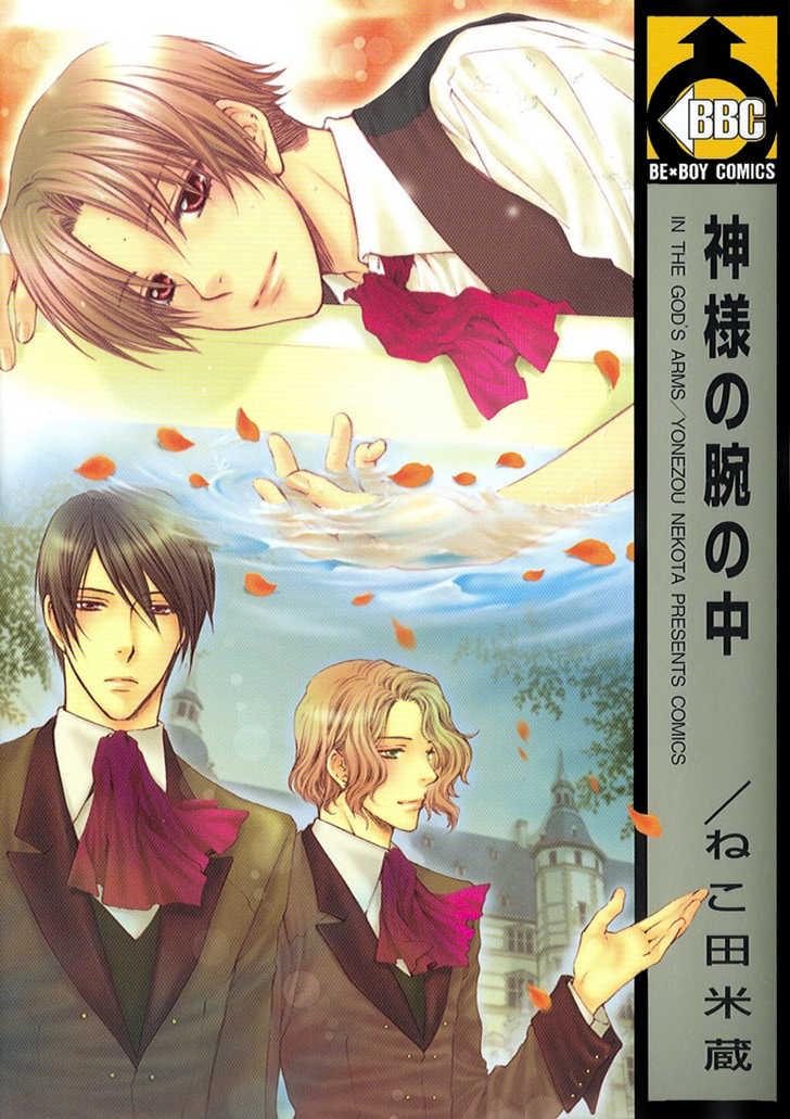 Kamisama no Ude no Naka de 1 Page 1