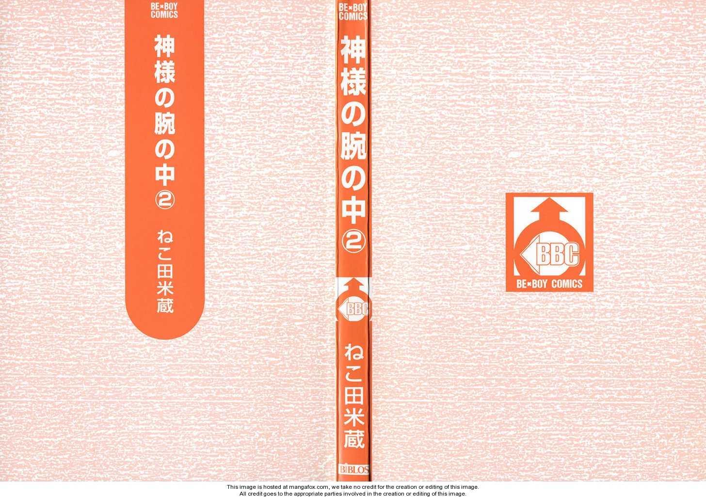 Kamisama no Ude no Naka de 1 Page 2