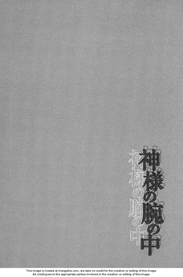 Kamisama no Ude no Naka de 3 Page 2