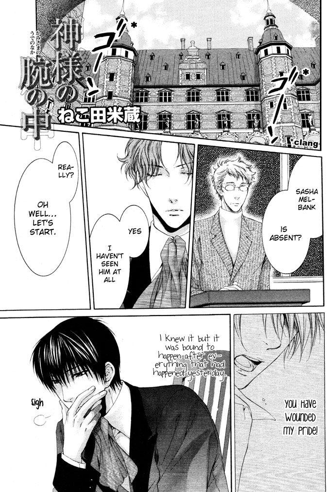 Kamisama no Ude no Naka de 5 Page 1