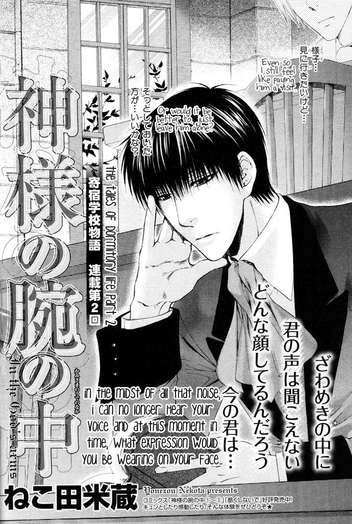 Kamisama no Ude no Naka de 5 Page 2