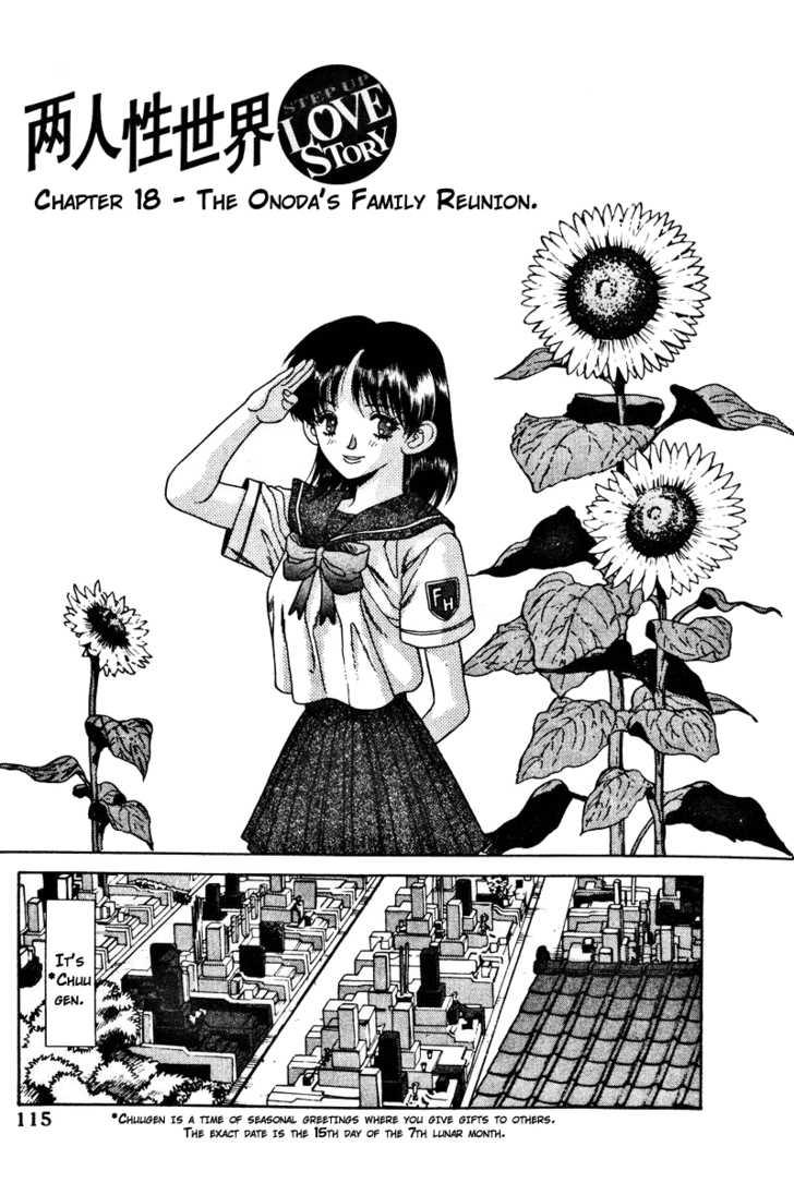 Futari Ecchi 18 Page 1