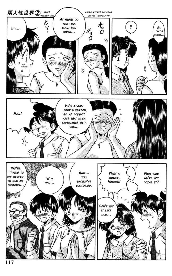 Futari Ecchi 18 Page 3