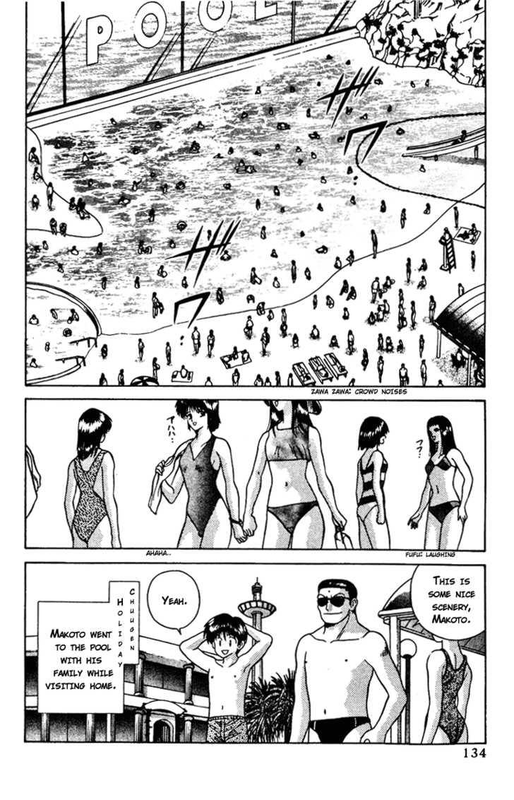 Futari Ecchi 19 Page 2