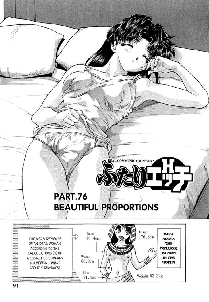 Futari Ecchi 76 Page 2