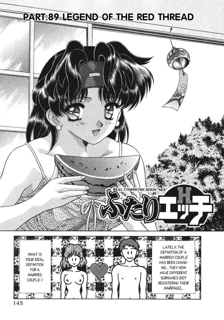 Futari Ecchi 89 Page 2