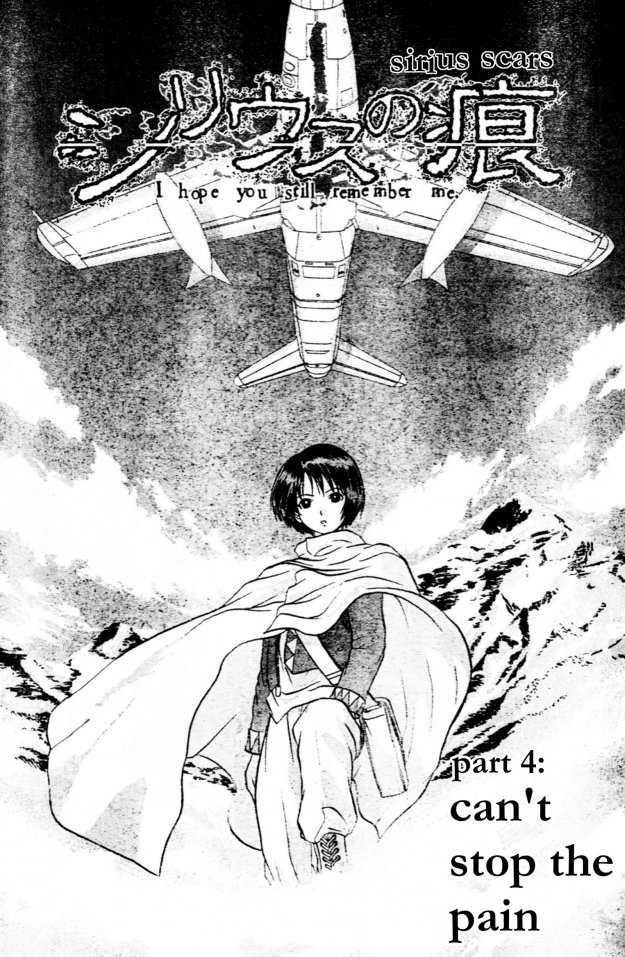Sirius no Kizuato 4 Page 1
