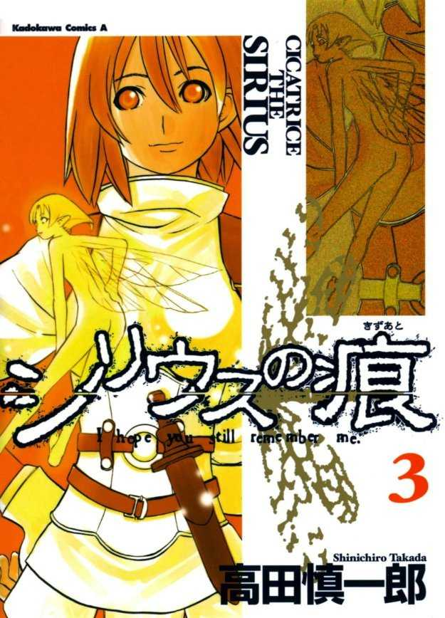 Sirius no Kizuato 20 Page 1