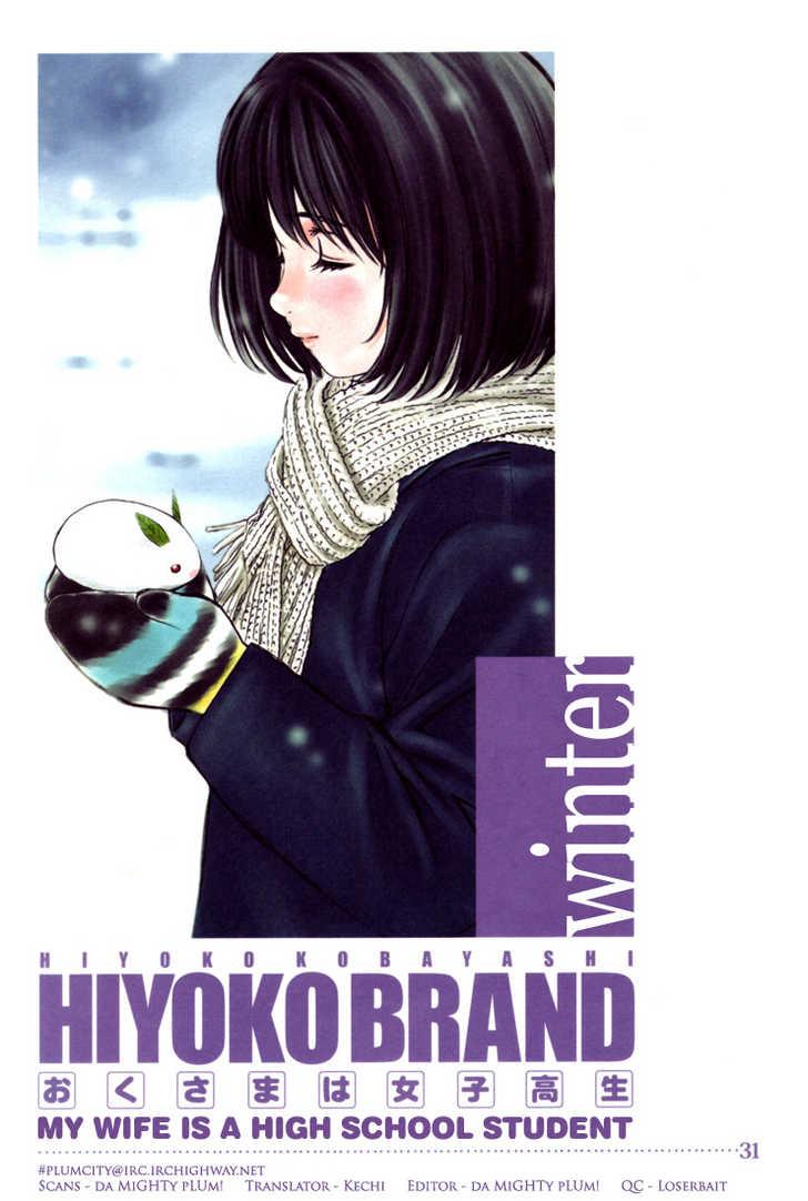 Okusama wa Joshi Kousei 7 Page 1