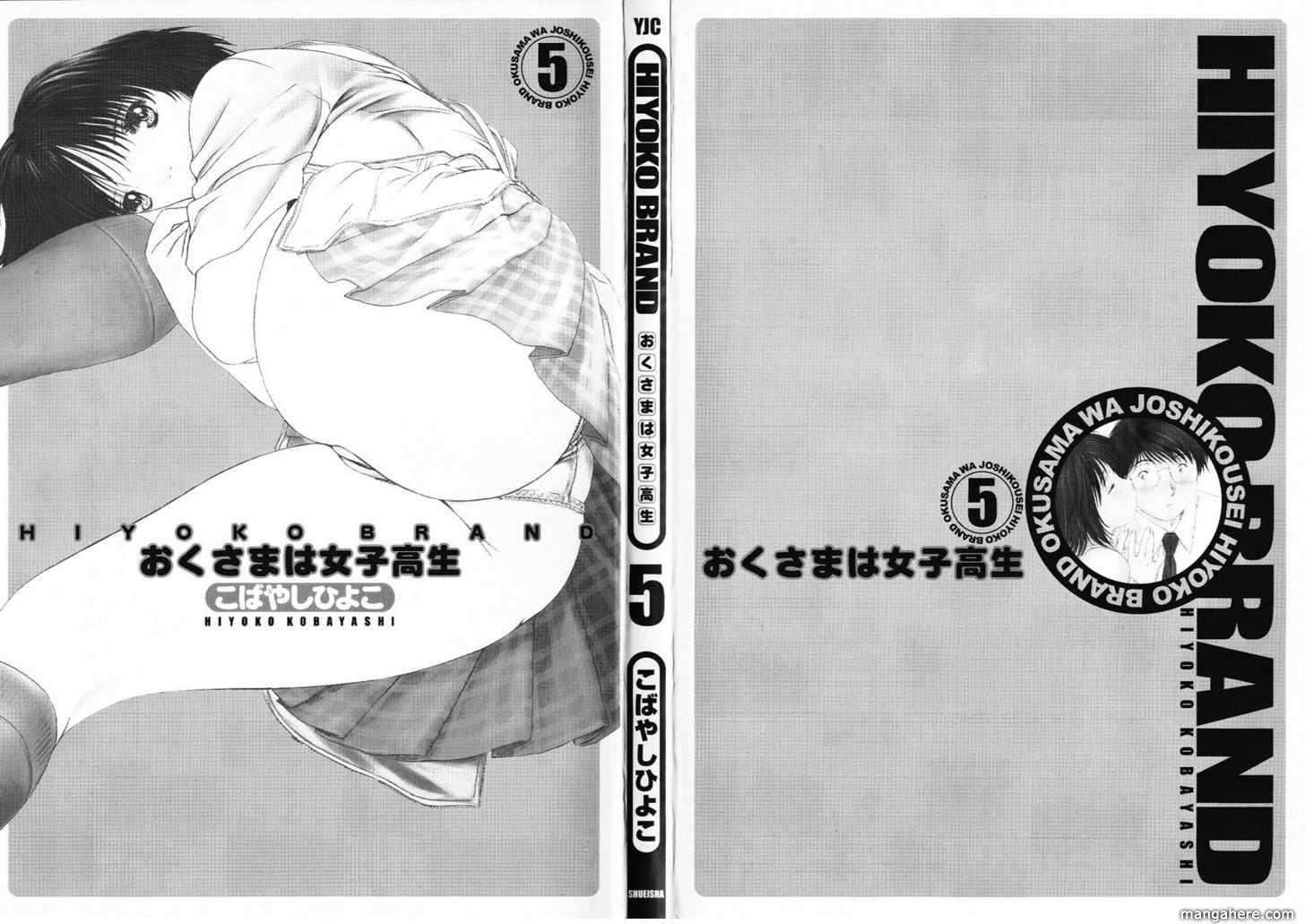 Okusama wa Joshi Kousei 35.5 Page 4