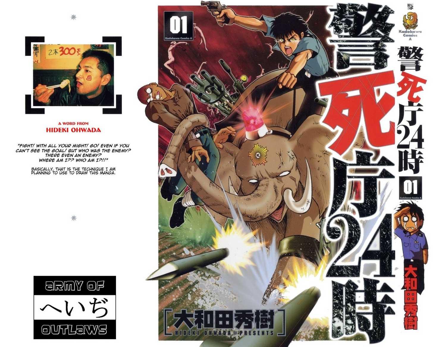 Keishichou 24 Ji 1 Page 2