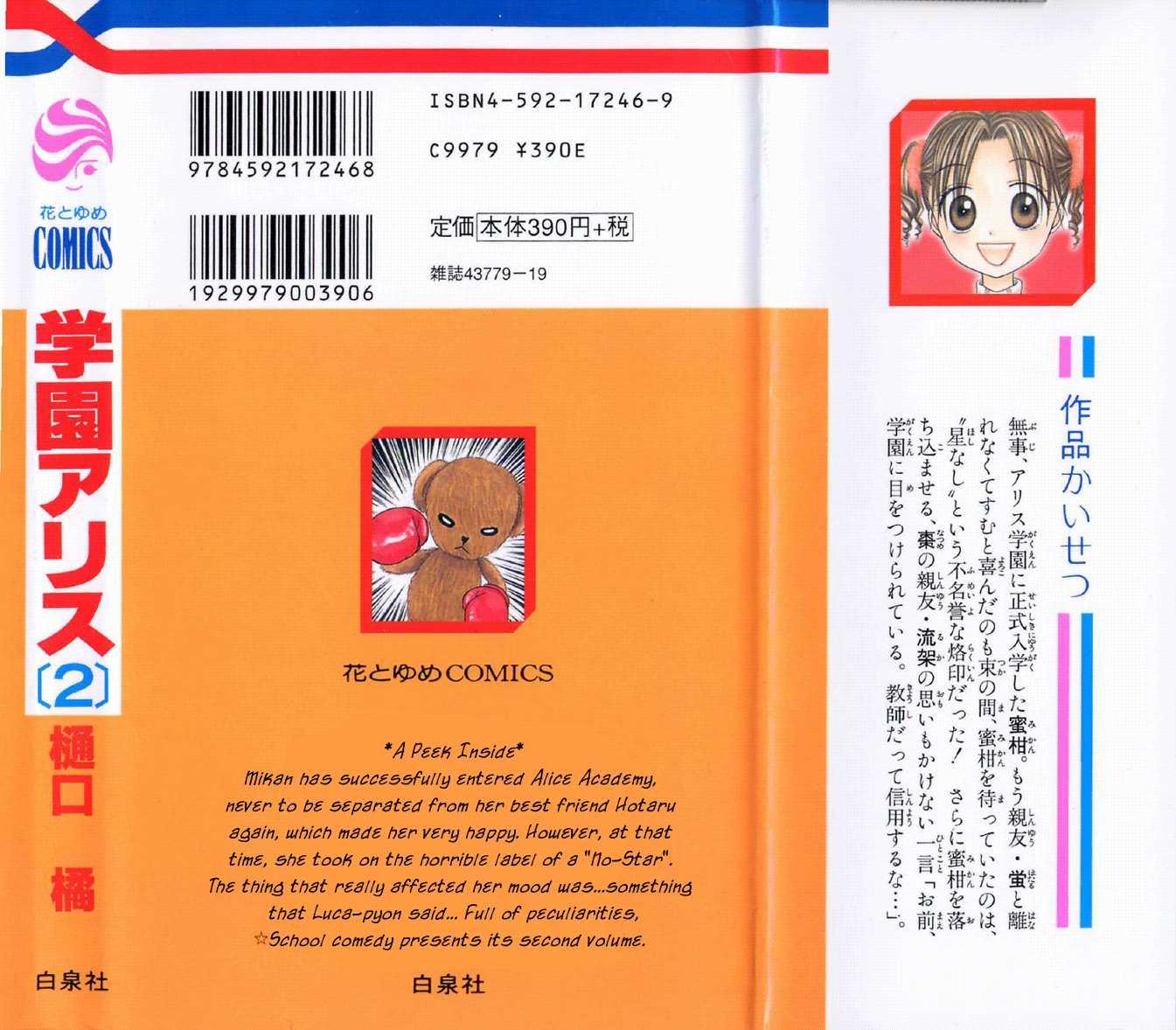 Gakuen Alice 10 Page 2