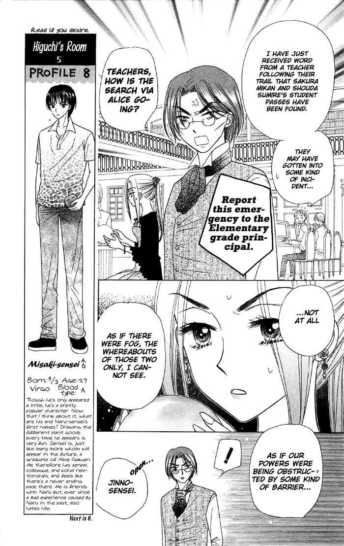 Gakuen Alice 15 Page 3