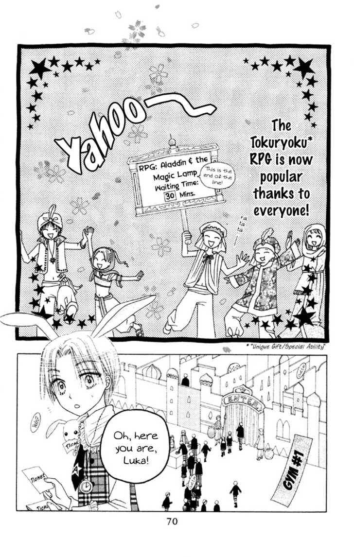 Gakuen Alice 19 Page 2