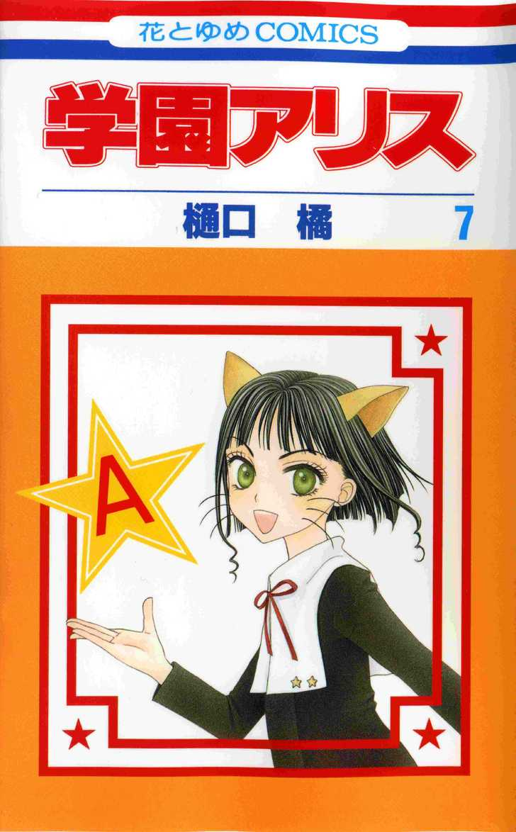 Gakuen Alice 35 Page 1
