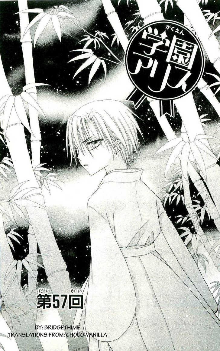 Gakuen Alice 57 Page 1