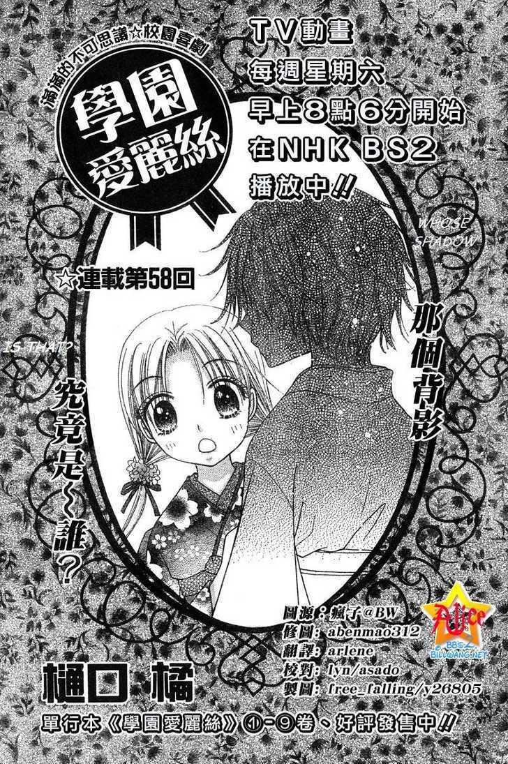 Gakuen Alice 58 Page 1