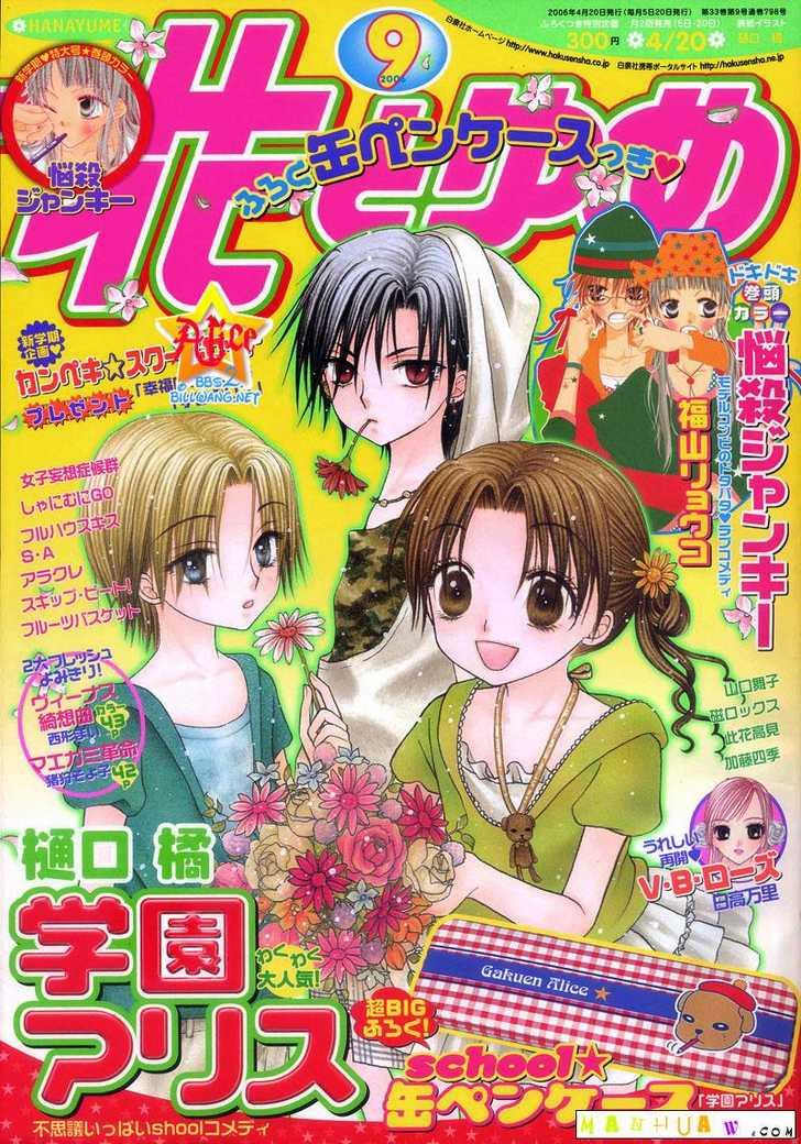 Gakuen Alice 60 Page 3