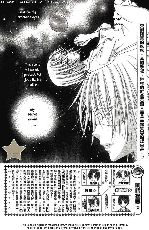 Gakuen Alice 64 Page 2