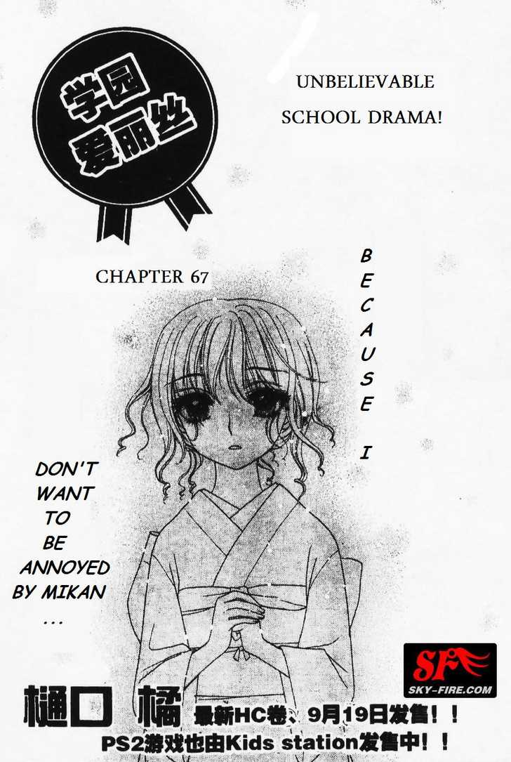 Gakuen Alice 67 Page 1