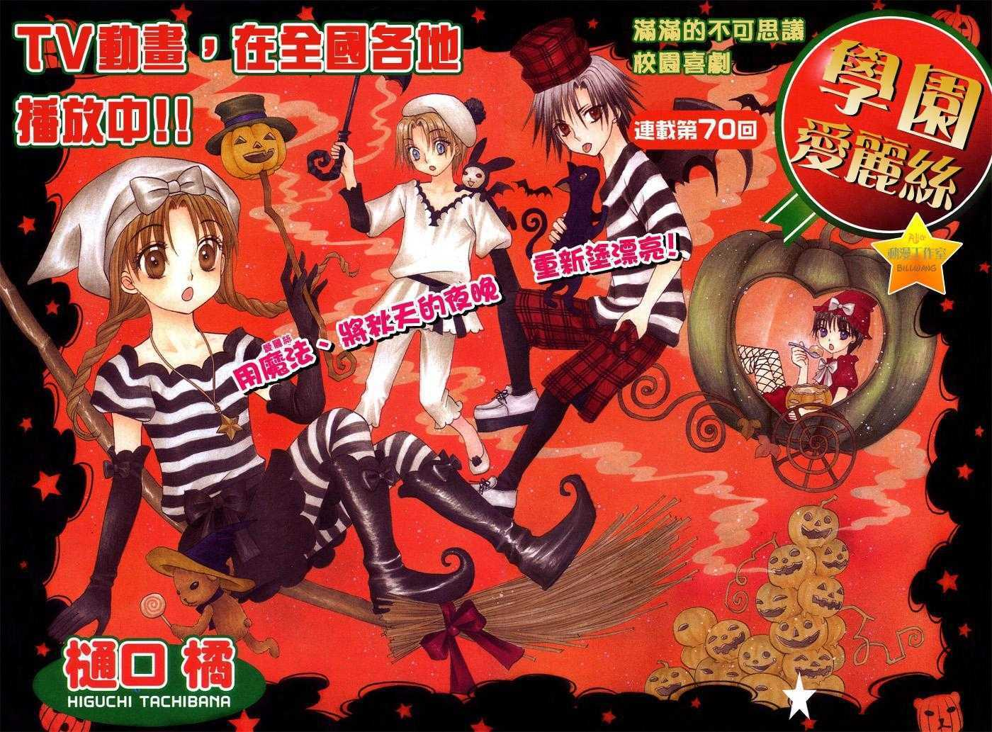 Gakuen Alice 70 Page 2