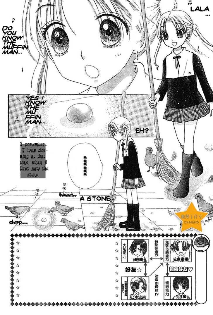 Gakuen Alice 72.1 Page 4
