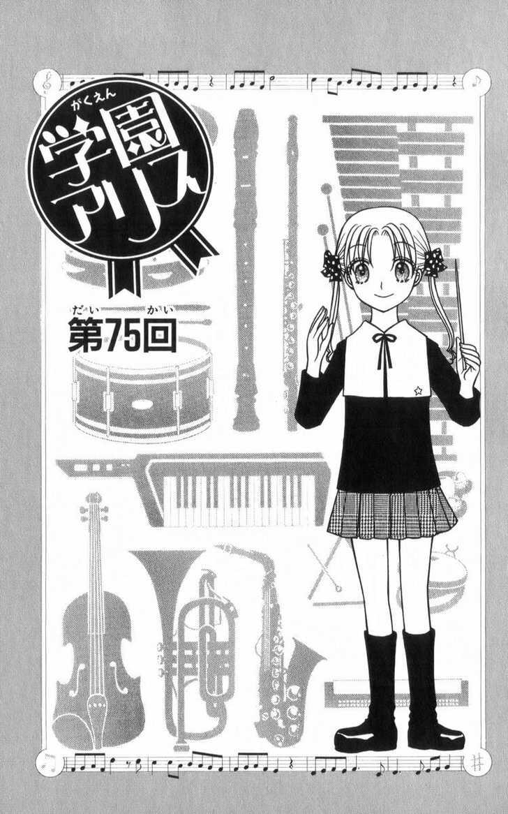 Gakuen Alice 75 Page 1