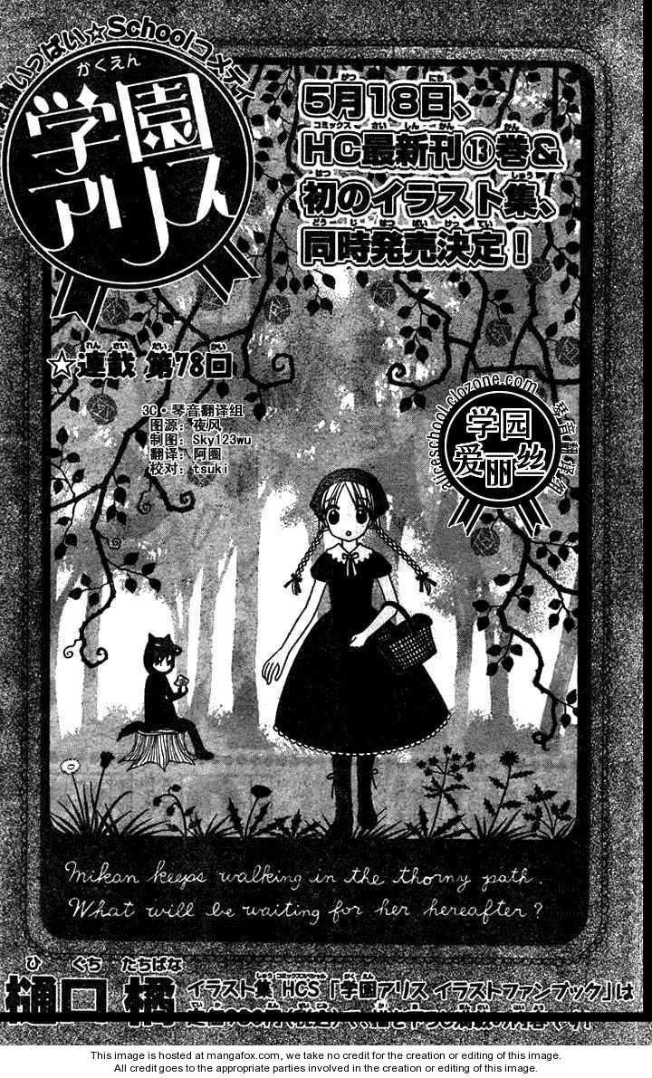 Gakuen Alice 78 Page 1