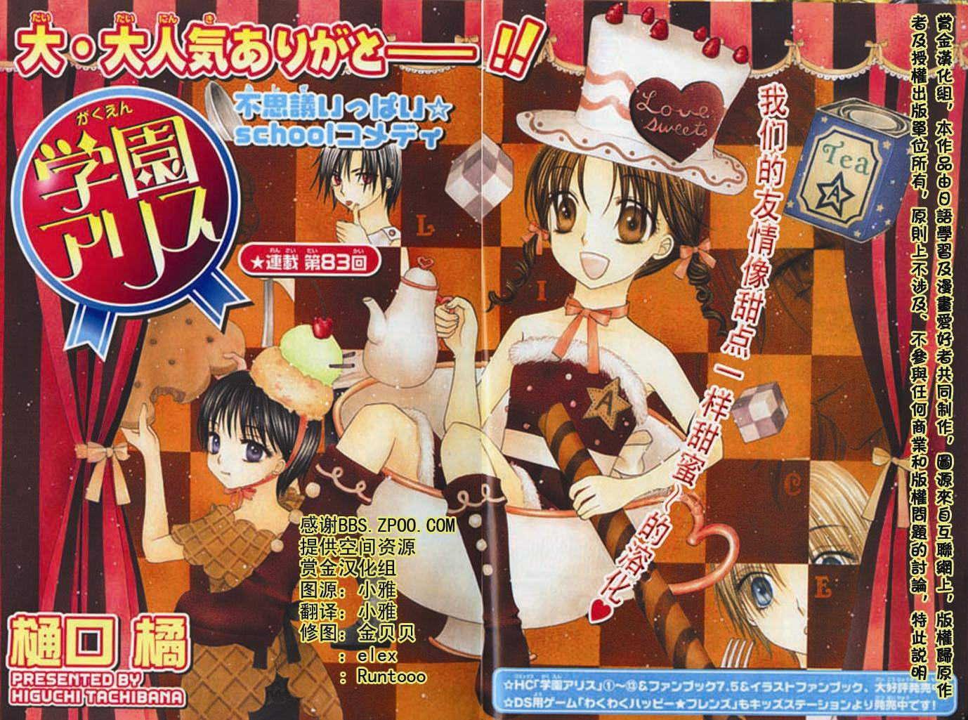 Gakuen Alice 83 Page 2