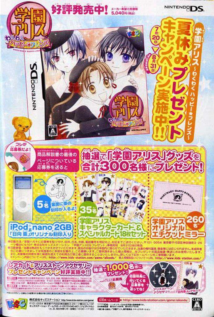 Gakuen Alice 83 Page 3