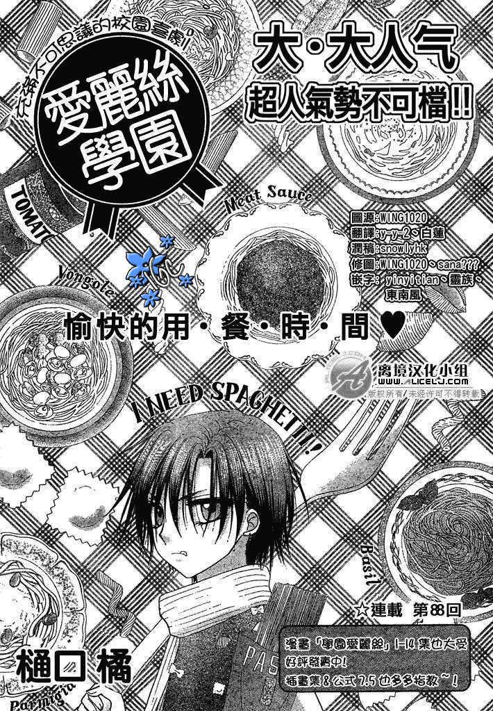 Gakuen Alice 88 Page 2