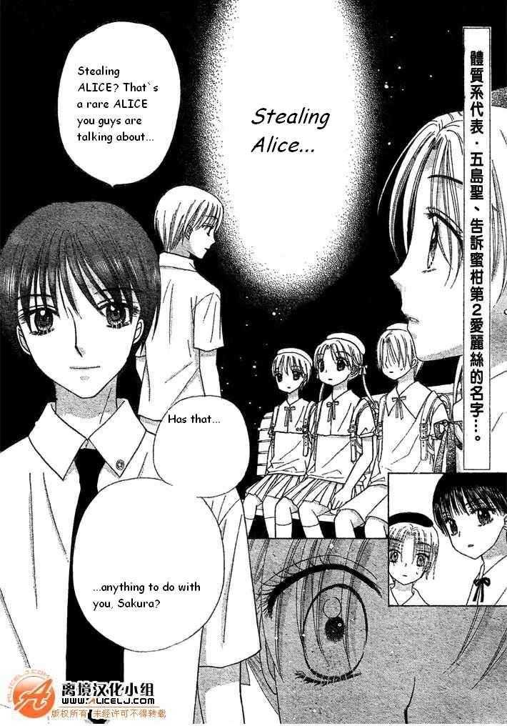 Gakuen Alice 90 Page 2