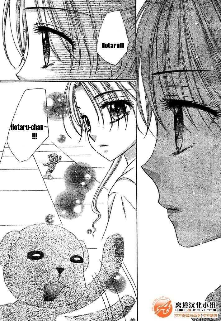 Gakuen Alice 91 Page 3