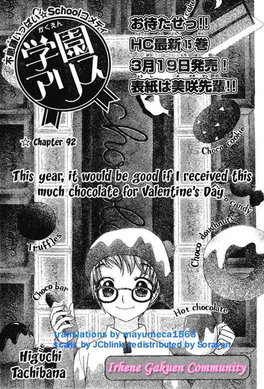 Gakuen Alice 92 Page 1
