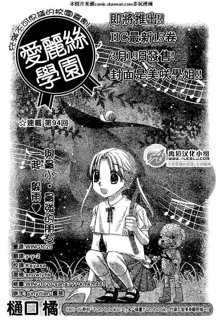 Gakuen Alice 94 Page 1
