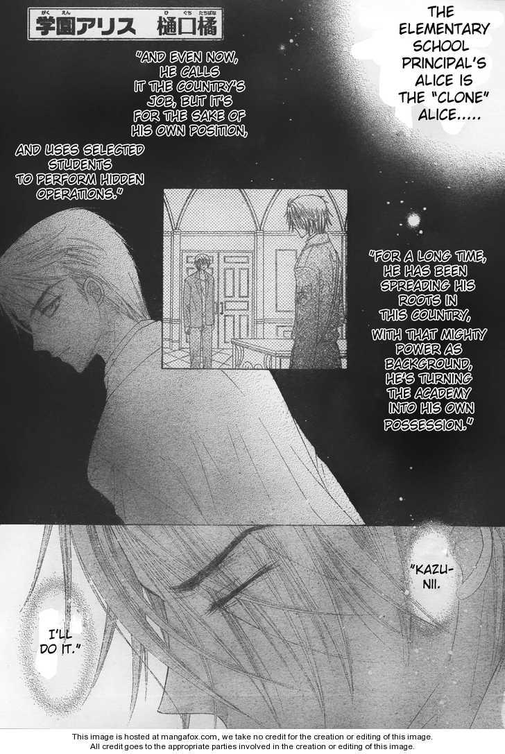Gakuen Alice 117 Page 1