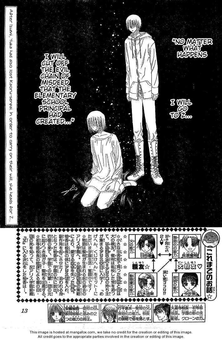 Gakuen Alice 123 Page 3