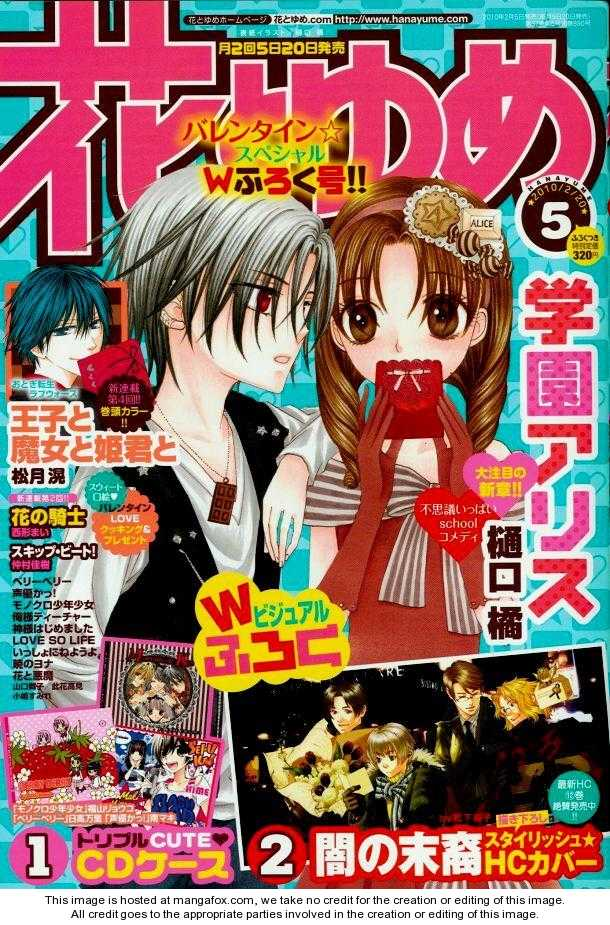 Gakuen Alice 126 Page 1
