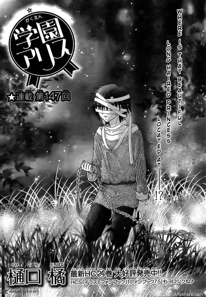 Gakuen Alice 147 Page 1
