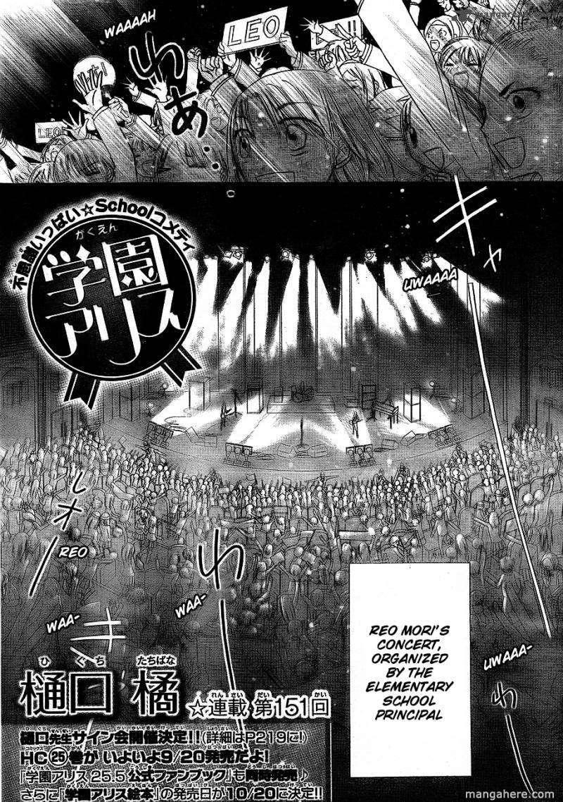 Gakuen Alice 151 Page 2