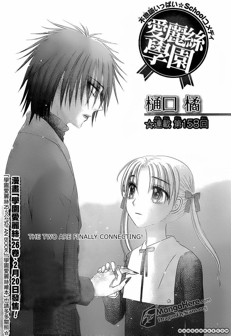 Gakuen Alice 158 Page 2