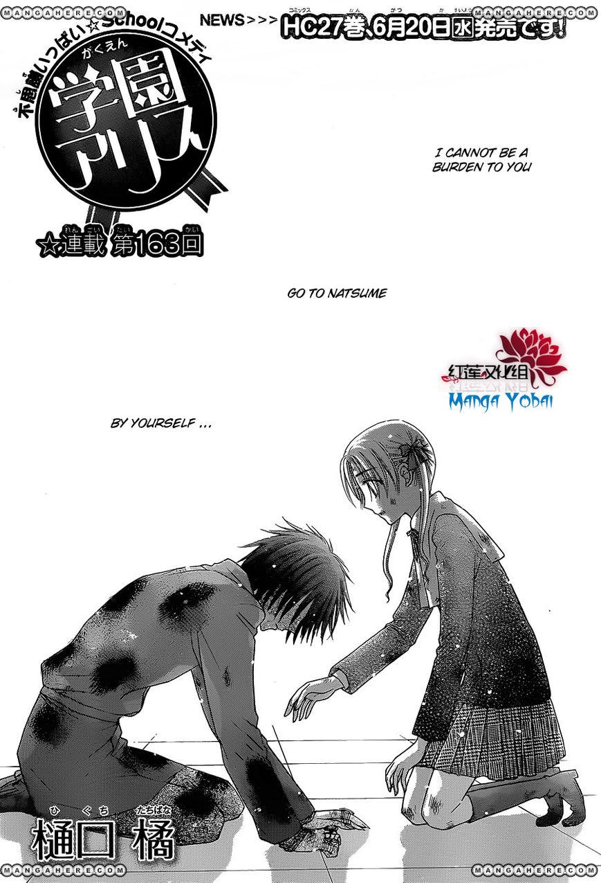 Gakuen Alice 163 Page 1