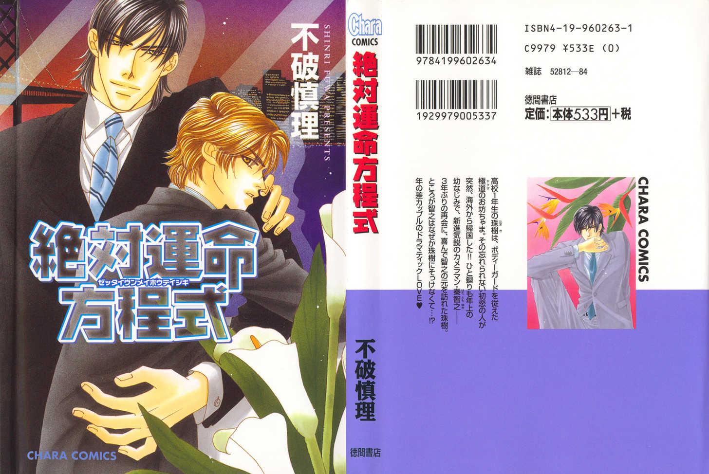 Zettai Unmei Houteishiki 1 Page 2