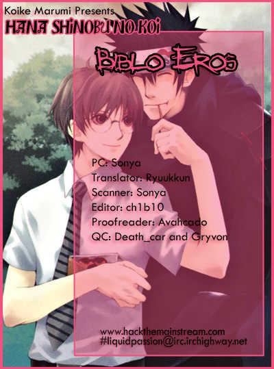 Hana Shinobu no Koi 4 Page 1