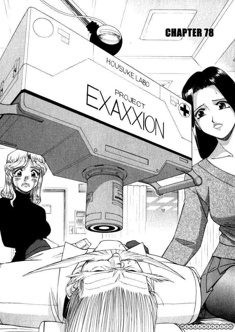 Cannon God Exaxxion 78 Page 1